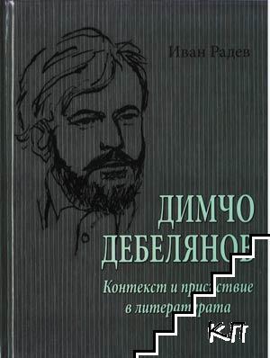Димчо Дебелянов: Контекст и присъствие в литературата
