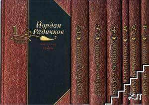 Избрани творби в седем тома. Том 1-7
