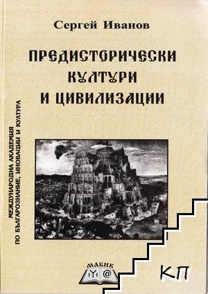 Предисторически култури и цивилизации