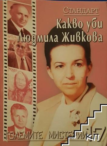 Големите мистерии. Книга 17: Какво уби Людмила Живкова