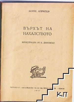 """Библиотека """"Стършел"""". № 10-17"""