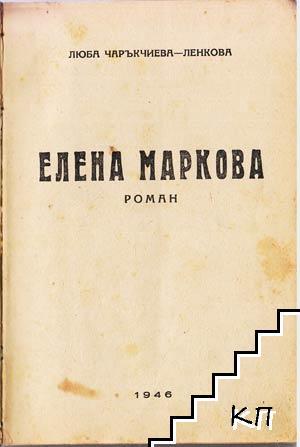 Елена Маркова / Село Борово / Студеното море / Сирачета