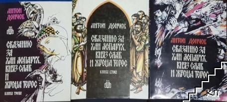 Сказание за Хан Аспарух, княз Слав и жреца Терес. Книга 1-3