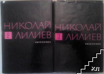 Съчинения в три тома. Том 2-3