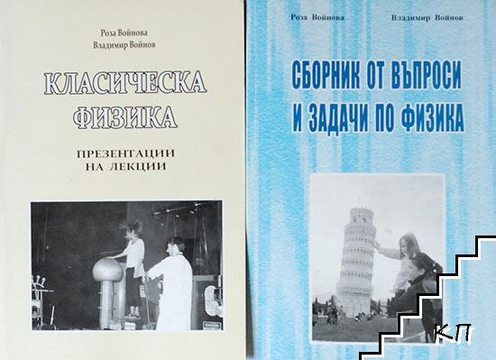 Класическа физика / Сборник от въпроси и задачи по физика