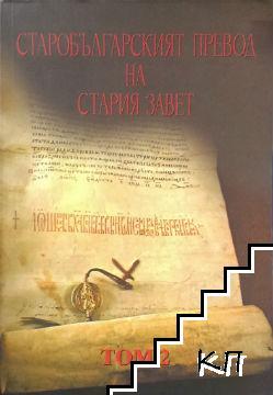 Старобългарският превод на Стария завет. Том 2