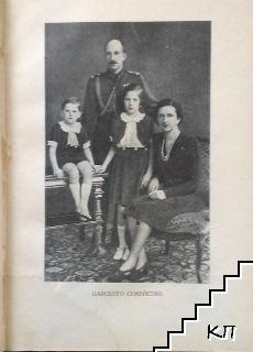 Българското царско семейство