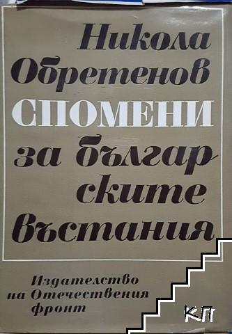 Спомени за българските въстания