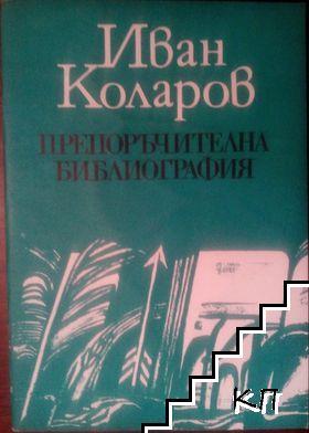 Иван Коларов. Препоръчителна библиография