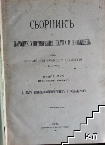 Сборникъ за народни умотворения, наука и книжнина. Книга 25