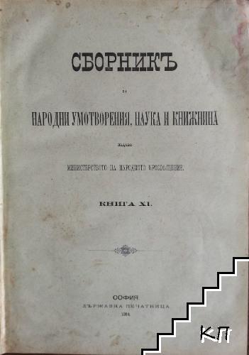 Сборникъ за народни умотворения, наука и книжнина. Книга 11