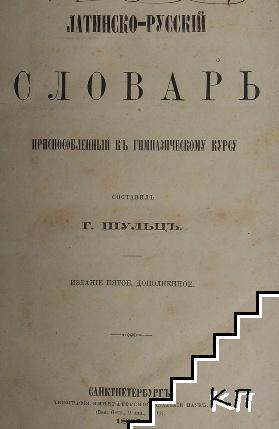 Латинско-русский словаръ