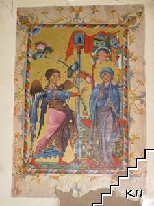 Армянская миниатюра / Miniatures armeniennes