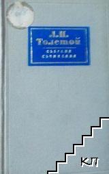 Събрани съчинения в четиринадесет тома. Том 10: Повести и разкази (1872-1886)