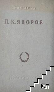 П. К. Яворов