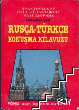 Практический русско-турецкий разговорник