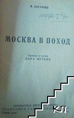 Москва в поход