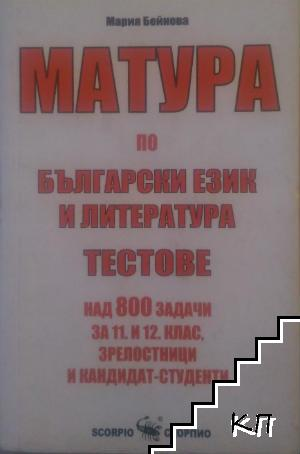 Матура по български език и литература. Тестове