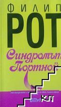Синдромът Портной