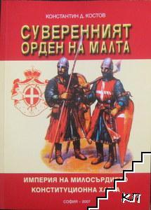 Суверенният орден на Малта