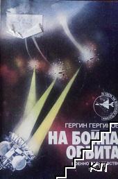 На бойна орбита