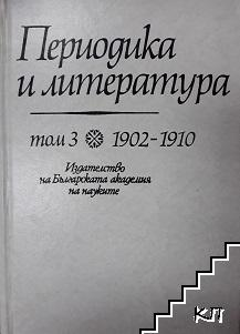 Периодика и литература. Том 3: 1902-1910. Литературни списания и вестници, смесени списания, хумористични издания