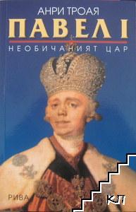 Павел I. Необичаният цар