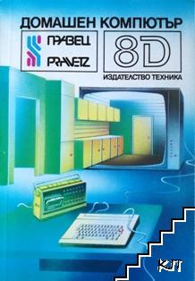 Домашен компютър Правец 8D