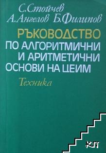 Ръководство по алгоритмични и аритметични основи на ЦЕИМ