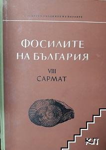Фосилите на България. Том 8: Сармат