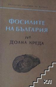 Фосилите на България. Том 4Б: Долна Kреда: Охлюви и миди