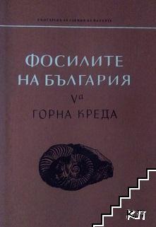 Фосилите на България. Том 5А: Горна Креда: Cephalopoda (nautiloidea, ammonoidea), echinodrmata (echinoidea)
