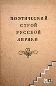 Поэтический строй русской лирики