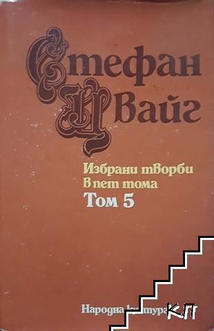 Избрани творби в пет тома. Том 5: Светът от вчера. Дневници. Писма