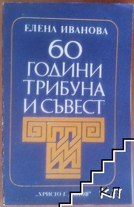 60 години трибуна и съвест