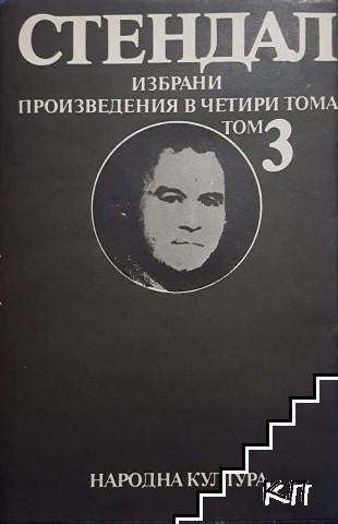 Избрани произведения в четири тома. Том 3