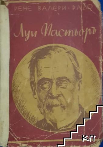 Луи Пастьоръ