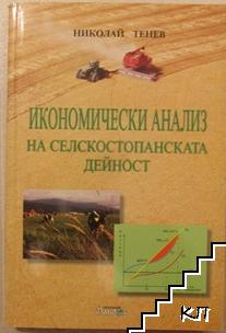 Икономически анализ на селскостопанската дейност
