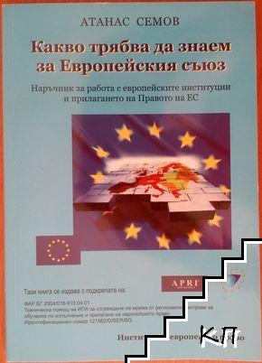 Какво трябва да знаем за Европейския съюз