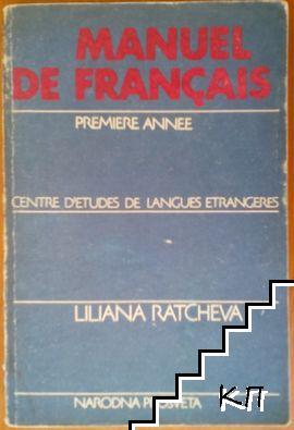 Manuel de Français. Premiere Annee