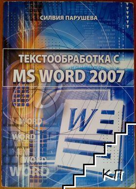 Текстообработка с MS Word 2007