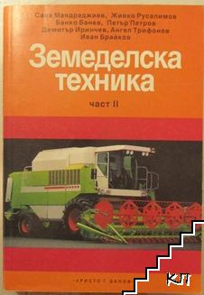 Земеделска техника. Част 2