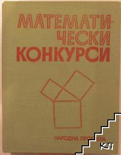 Математически конкурси