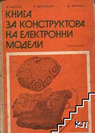Книга за конструктора на електронни модели