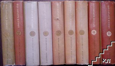 Събрани съчинения в девет тома. Том 1-9