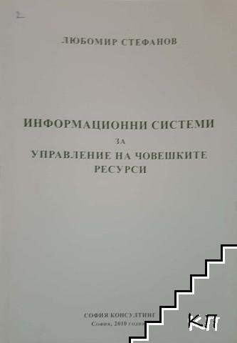 Информационни системи за управление на човешките ресурси