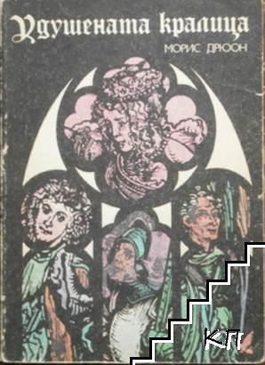 Прокълнатите крале. Книга 2: Удушената кралица