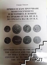 Приноси към проучване монетосеченето и историята в земите на Тракия от II в. пр.н.е. до средата на I в. от н.е
