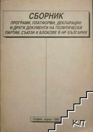 Програми, платформи, декларации и други документи на политически партии, съюзи и блокове в НР България