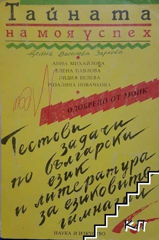Тестови задачи по български език и литература за езиковите гимназии